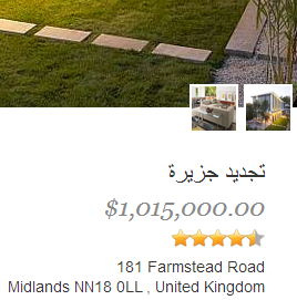 Property Listing Details in Arabic RTL
